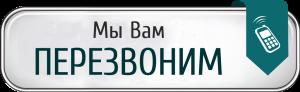 callback_ru
