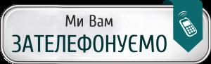 callback_ua